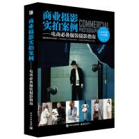 商业摄影实拍案例――电商必备服装摄影指南