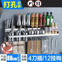 304不锈钢厨房置物架免打孔壁挂式调料插刀架厨具收纳用品小百货