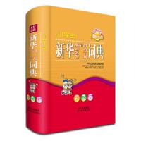 小学生新华歇后语谚语名言警句词典(彩色版)