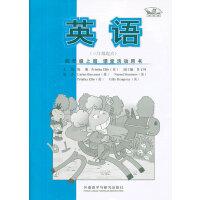 英语(新标准)(三年级起点)四年级上册课堂活动用书