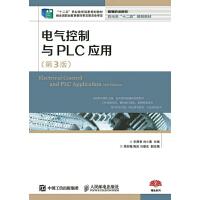 电气控制与PLC应用(第3版)