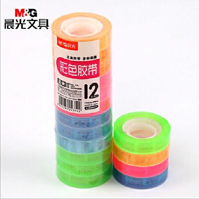晨光文具学生透明胶带 8mm*30y 环保小胶带 彩色胶带粘性好胶带