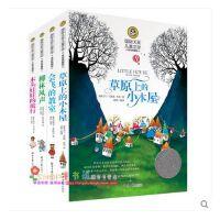 正版国际大奖儿童文学草原上的小木屋+会飞的教室+柳林风声+木头娃娃的旅行 课外阅读书小学生二三四五六年级课外书