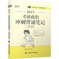 考研政治冲刺背诵笔记 【正版书籍】