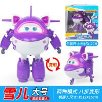 正版奥迪双钻超级飞侠玩具大号巴奇雪儿乐迪变形机器人全套 大变形雪儿
