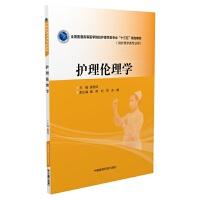 """护理伦理学(全国普通高等医学院校护理学类专业""""十三五""""规划教材)"""