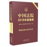 中国法院2018年度案例・婚姻家庭与继承纠纷