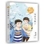 秦文君大奖小说爱藏系列:宝贝当家