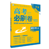 理想树67高考2020新版高考必刷卷 题型小卷21套 文数 题型强化训练卷