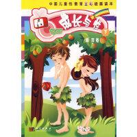 成长与性(下)/中国儿童性教育全彩绘画读本