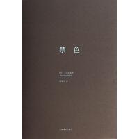 禁色(精) (日)三岛由纪夫|译者:陈德文