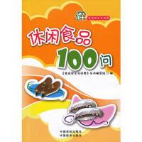 食品安全与消费――休闲食品100问 9787506671668 食品安全与消费丛书编写组作 中国标准出版社