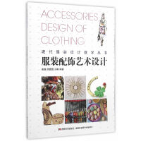 现代服装设计教学丛书 服装配饰艺术设计