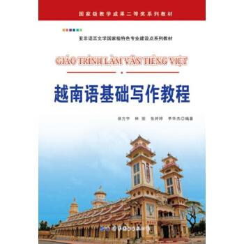 越南语基础写作教程