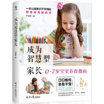 成为智慧型家长(pdf+txt+epub+azw3+mobi电子书在线阅读下载)