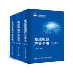 集成电路产业全书(全三册)