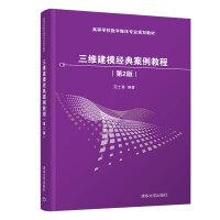 三维建模经典案例教程(第2版)