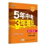 曲一线 初中英语 九年级上册 沪教牛津版 2022版初中同步 5年中考3年模拟五三