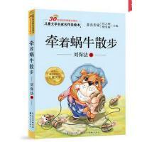 牵着蜗牛去散步正版 注音版 刘宝法著 小学生课外阅读书籍 儿童读物6-7-8-10-12岁一年级二年级带拼音文学励志故