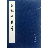 西魏曹恪碑 文物出版社