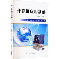 计算机应用基础(第2版) 西北工业大学出版社