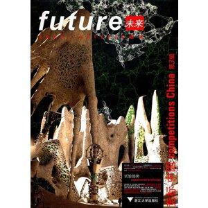 未来建筑竞标  中国 第3辑 试验趋势