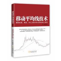 移动平均线技术――揭示期货、股票、外汇市场中形与势的核心秘密