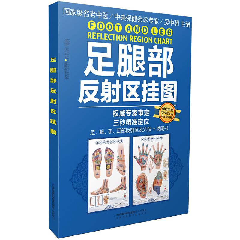 足腿部反射区挂图(汉竹) (家级名老中医权威审定,足腿部、手耳部反射区、穴位一套图就搞定,说明书随身带,想按哪就找哪。)