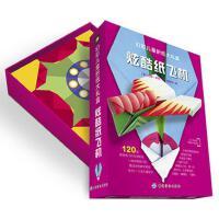 幻彩儿童折纸大礼盒:炫酷纸飞机