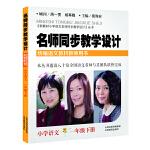 名师同步教学设计・小学语文一年级下册