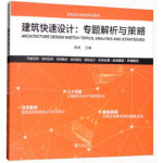 建筑快速设计:专题解析与策略