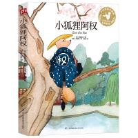 小狐�阿��(手�L彩插珍藏版)日本天才童�作家新美南吉精�x作品集!