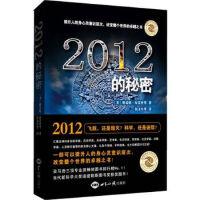 2012的秘密 【正版书籍】
