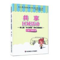 """共享区域活动:幼儿园""""共生课程""""特色实施模式 刘红喜 9787567575073睿智启图书"""