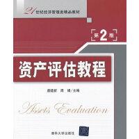 资产评估教程(第2版)(21世纪经济管理类精品教材)