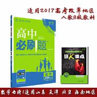 2018新版 高中必刷题数学必修1 人教B版教材 适用于北京、天津、山东、海南新高考地区