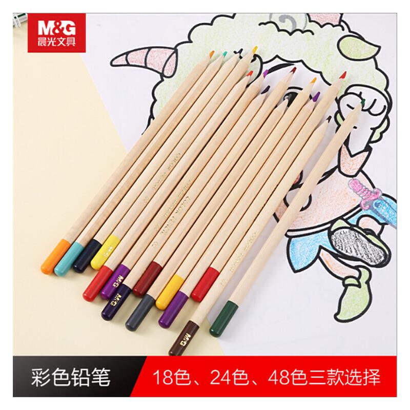 晨光文具彩色铅笔卡斯波和丽莎儿童绘画彩铅画画48色筒装学生绘画用品彩色铅笔