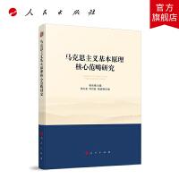 马克思主义基本原理核心范畴研究(西南大学马克思主义理论学科学术文库)人民出版社