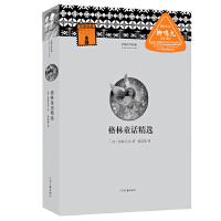 外国文学经典--格林童话精选