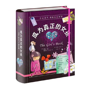 成为真正的女孩超过5000+读者好评,风靡欧美的创意百科全书!一本书让女孩们变得更强大、更美好——学会野外生存,了解四季五谷、自学烘焙和魔术,设计衣服和饰品,锻炼动手能力,丰富生活情趣……自己动手,创造完美世界!—
