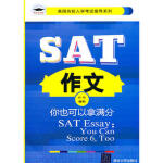 SAT作文:你也可以拿满分(美国名校入学考试指导系列)