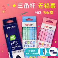 得力铅笔hb铅笔儿童无铅毒铅笔小学生三角铅笔2比笔铅笔文具批发