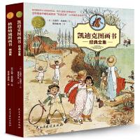 正版 格林童话 格林纳威图画书 凯迪克图画书经典全集 儿童幼儿绘本0-3-5-6-12岁漫画书故事书 图书书籍亲子故事