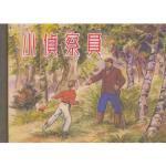小侦察员陈光镒 绘;良士文上海人民美术出版社9787532286027