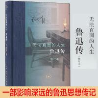 无法直面的人生:鲁迅传(修订本) 生活读书新知三联书店