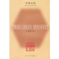 逻辑经验主义的认识论 当代西方科学哲学――中国文库・哲学社会科学类