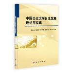 【按需印刷】-中国公立大学自主发展理论与实践
