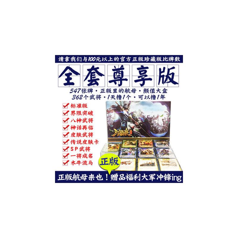 三国杀尊享版全套桌游卡牌界限突破标准版一将成名SP武将神将正版