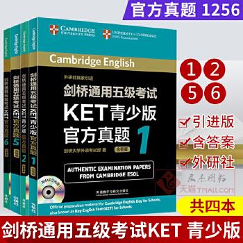 】剑桥通用五级考试KET青少版官方真题1256 套装4本 附答案光盘 ket考试教材教程外语考试 ket考试真题学习 外研社