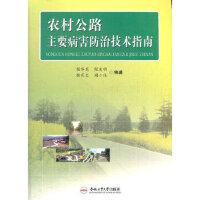 农村公路主要病害防治技术指南